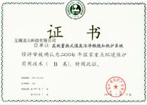 07年国家重点环保证书
