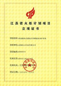 江苏省火炬计划项目立项证书